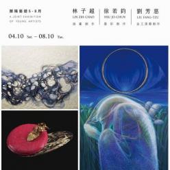 蘭陽藝遊5-8月【林子超、徐若鈞、劉芳慈】
