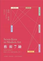 藝術7鑰:從現代到當代,解密20位大師的經典之作!