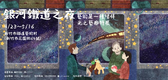 銀河鐵道之夜 ── 藝術是一種陪伴|光之藝廊特展