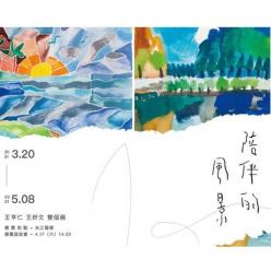 陪伴的風景:王亨仁、王妤文雙個展