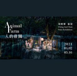 人的莊園 - 周慶輝個展