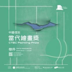 中國信託當代繪畫獎暨展覽