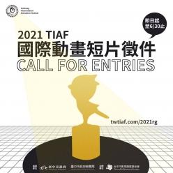 2021台中國際動畫影展短片徵件競賽