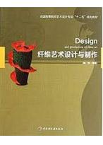 纖維藝術設計與制作