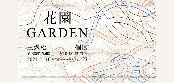 花園──王煜松個展