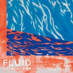 【FLUID】- N°0 Gallery 開幕展