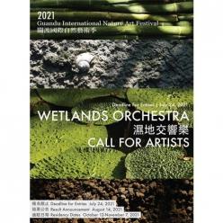 關渡國際自然藝術季   2021 OPEN CALL 作品徵件