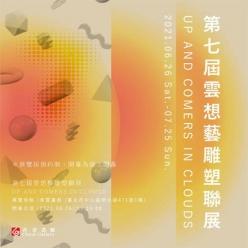 第七屆雲.想.藝-雕塑聯展