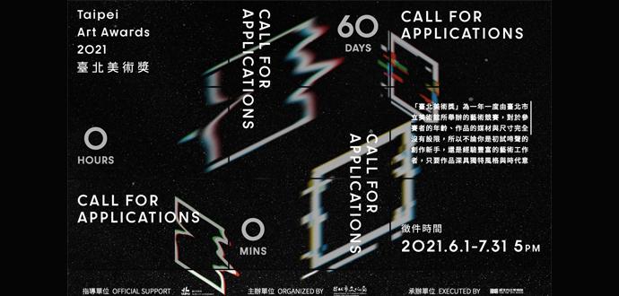 2021臺北美術獎徵件 臺北市立美術館