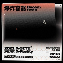 2021 X-site《爆炸容器》-多重真實 臺北市立美術館