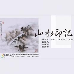 山水印記·名家系列 胡念祖·吳定夫·謝榮源·佟京樺