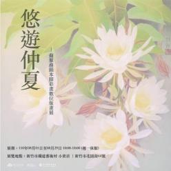 悠遊仲夏-蘇服務絹本膠彩畫數位版畫展
