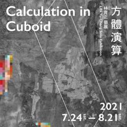 方體演算 Calculation in Cuboid