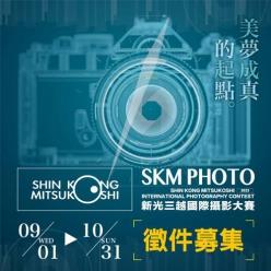 【徵件募集】2022 SKM PHOTO新光三越國際攝影大賽