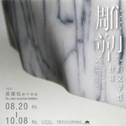 《雕塑的文學性抒寫》吳建松個展
