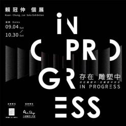 In Progress - 存在雕塑中 / LAI KUAN...
