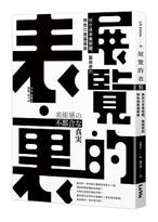 展覽的表:解析日本美術館、藝術祭的特色與策展幕後