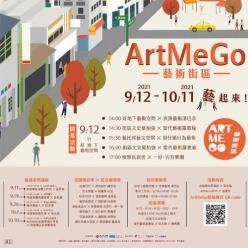 ArtMeGo藝術街區藝起來!