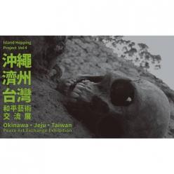 沖繩濟州台灣 和平藝術交流展