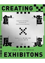 創造展覽:如何團隊合作、體貼設計打造一檔創新體驗的展覽