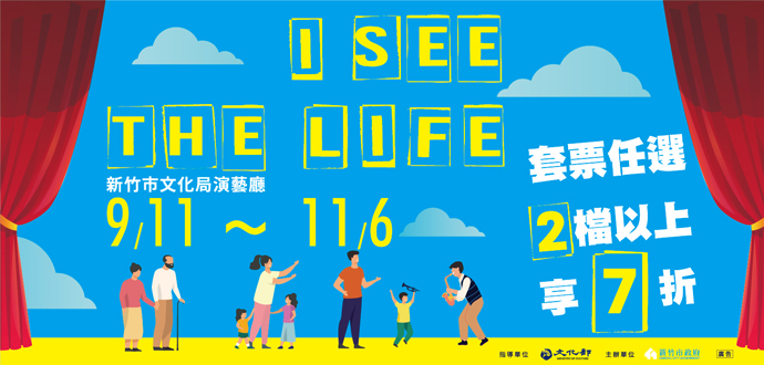 「2021 I See the Life系列」9月起邀您一同重...