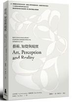藝術、知覺與現實