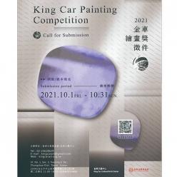 2021金車繪畫獎徵件 King Car Painting C...