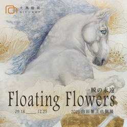 Floating flowers 一瞬の永遠|白田主也個展