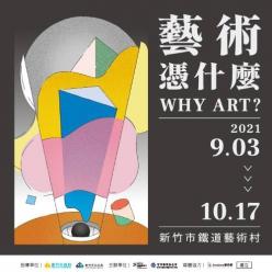 藝術憑什麼 Why Art