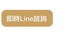 即時LINE